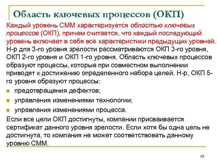 Область ключевых процессов (ОКП) Каждый уровень СММ характеризуется областью ключевых процессов (ОКП), причем считается,