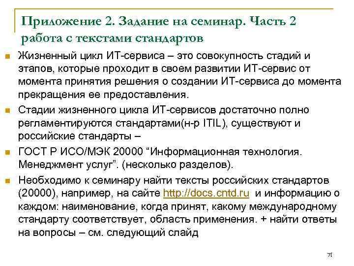 Приложение 2. Задание на семинар. Часть 2 работа с текстами стандартов n n Жизненный