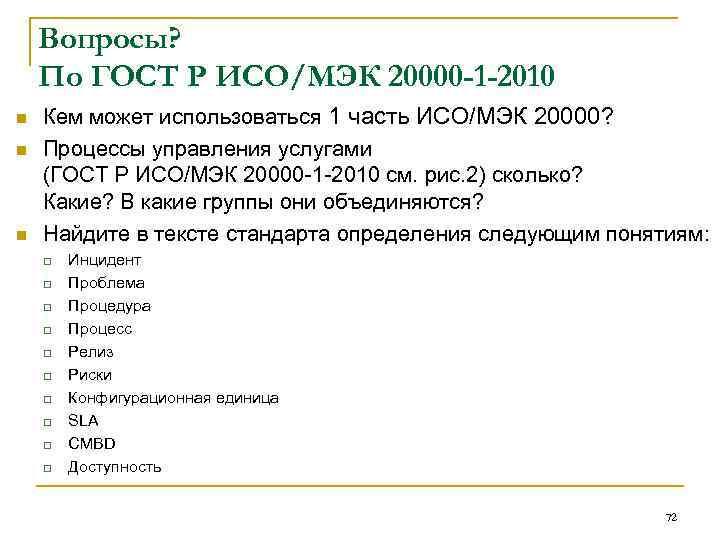 Вопросы? По ГОСТ Р ИСО/МЭК 20000 -1 -2010 n n n Кем может использоваться