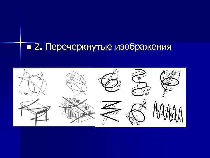 n 2. Перечеркнутые изображения