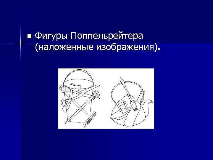 n Фигуры Поппельрейтера (наложенные изображения).