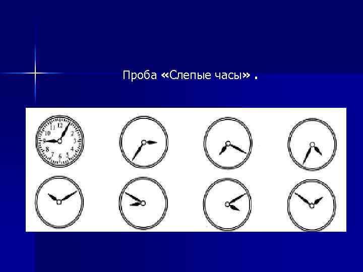 Проба «Слепые часы» .