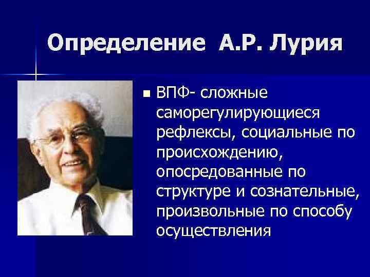 Определение А. Р. Лурия n ВПФ- сложные саморегулирующиеся рефлексы, социальные по происхождению, опосредованные по