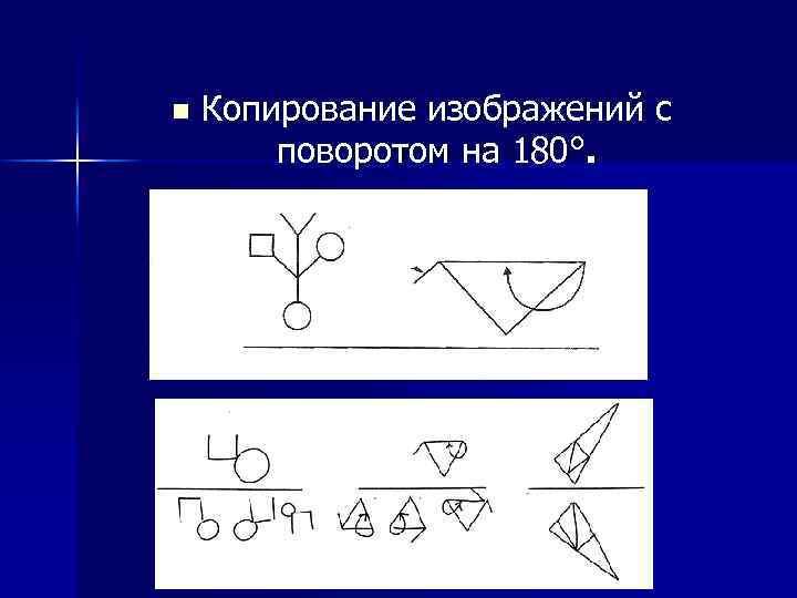 n Копирование изображений с поворотом на 180°.