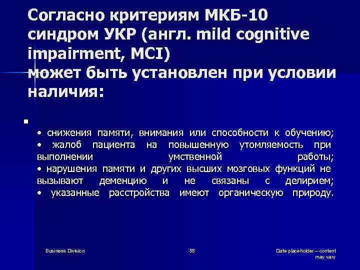 Согласно критериям МКБ-10 синдром УКР (англ. mild cognitive impairment, MCI) может быть установлен при