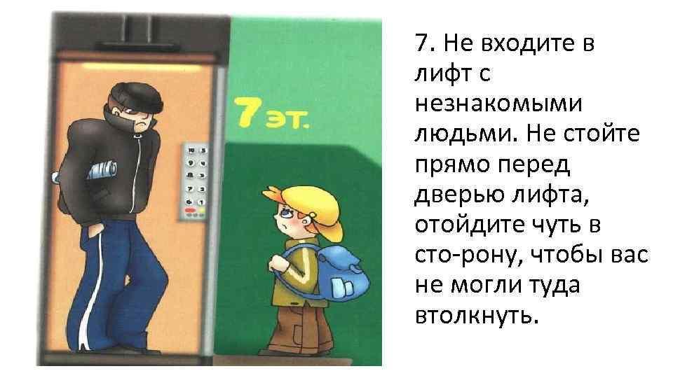 Незнакомец В Лифте Еротическме Истории