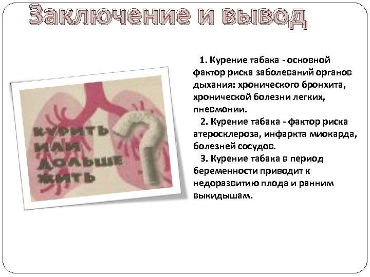 Заключение и вывод 1. Курение табака - основной фактор риска заболеваний органов дыхания: хронического