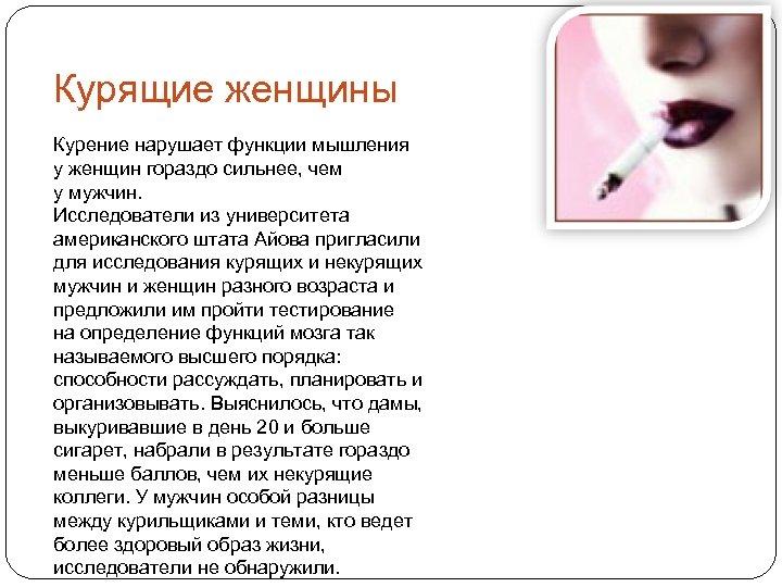 Курящие женщины Курение нарушает функции мышления у женщин гораздо сильнее, чем у мужчин. Исследователи