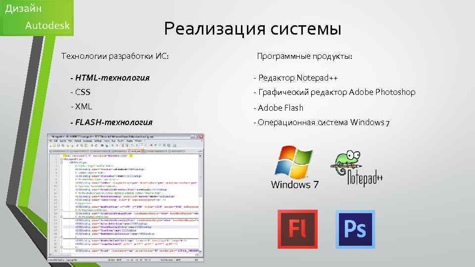 Реализация системы Технологии разработки ИС: Программные продукты: - HTML-технология - Редактор Notepad++ - CSS