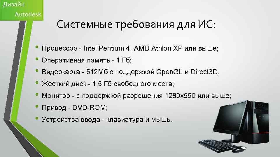 Системные требования для ИС: • Процессор - Intel Pentium 4, AMD Athlon XP или