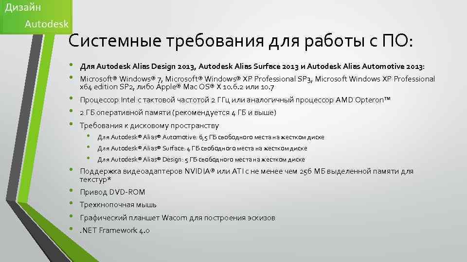 Системные требования для работы с ПО: • • Для Autodesk Alias Design 2013, Autodesk