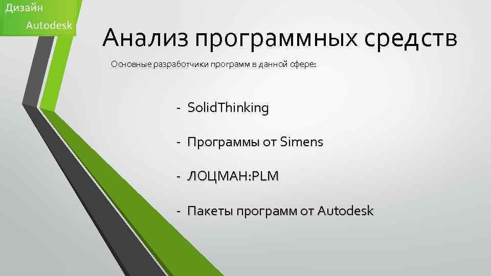 Анализ программных средств Основные разработчики программ в данной сфере: - Solid. Thinking - Программы