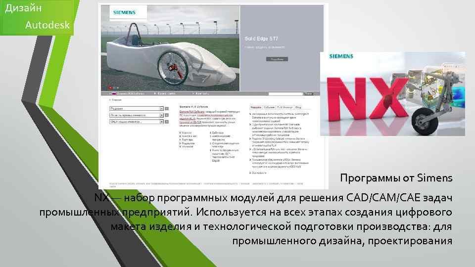 Программы от Simens NX — набор программных модулей для решения CAD/CAM/CAE задач промышленных предприятий.