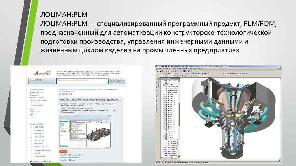 ЛОЦМАН: PLM — специализированный программный продукт, PLM/PDM, предназначенный для автоматизации конструкторско-технологической подготовки производства, управления