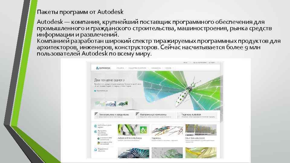 Пакеты программ от Autodesk — компания, крупнейший поставщик программного обеспечения для промышленного и гражданского
