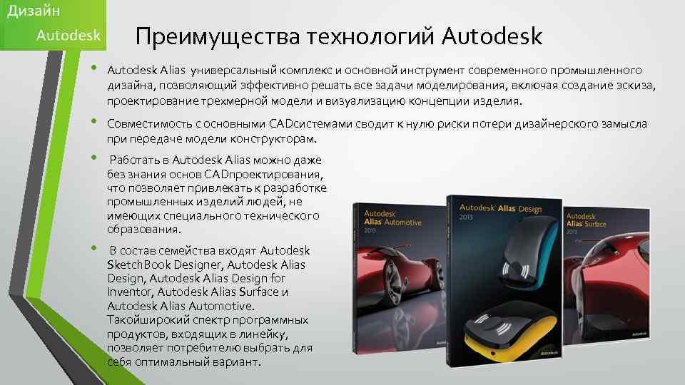 Преимущества технологий Autodesk • Autodesk Alias универсальный комплекс и основной инструмент современного промышленного дизайна,