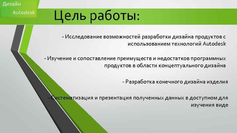 Цель работы: - Исследование возможностей разработки дизайна продуктов с использованием технологий Autodesk - Изучение