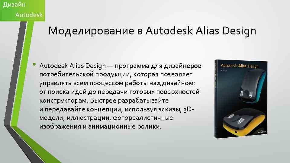 Моделирование в Autodesk Alias Design • Autodesk Alias Design — программа для дизайнеров потребительской