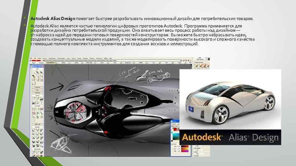 • • Autodesk Alias Design помогает быстрее разрабатывать инновационный дизайн для потребительских товаров.