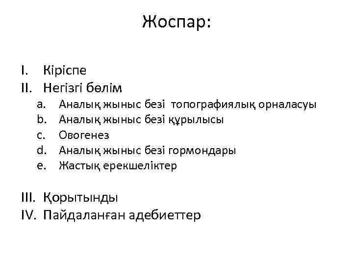 Жоспар: I. Кіріспе II. Негізгі бөлім a. b. c. d. e. Аналық жыныс безі