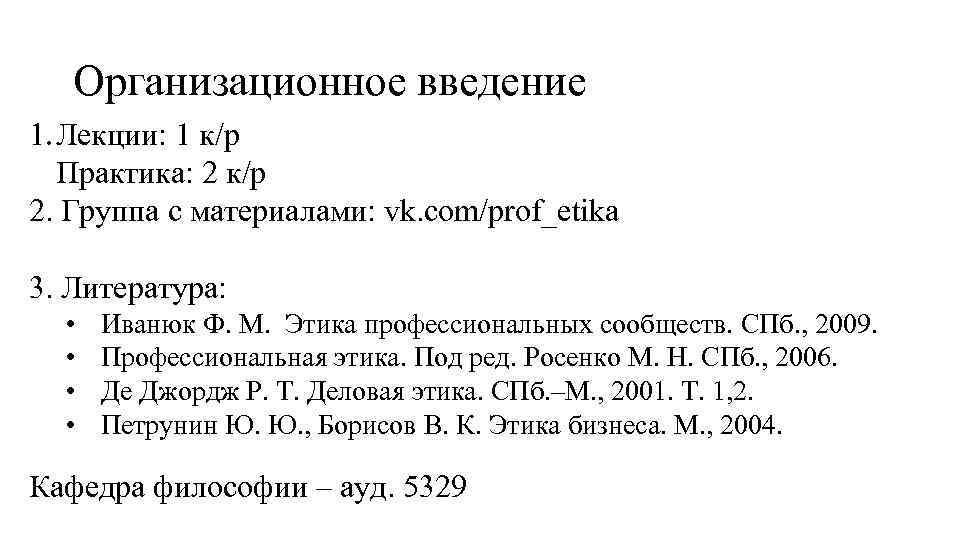 Организационное введение 1. Лекции: 1 к/р Практика: 2 к/р 2. Группа с материалами: vk.