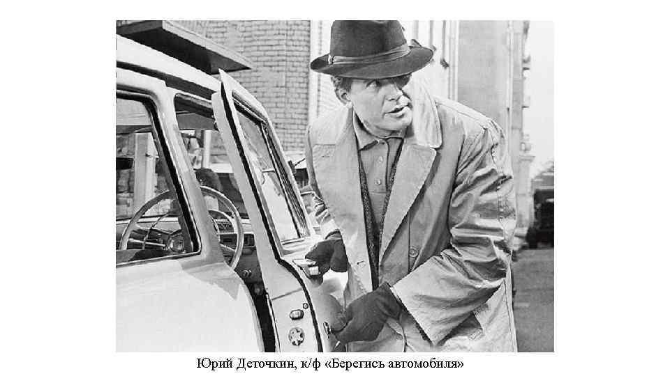 Юрий Деточкин, к/ф «Берегись автомобиля»