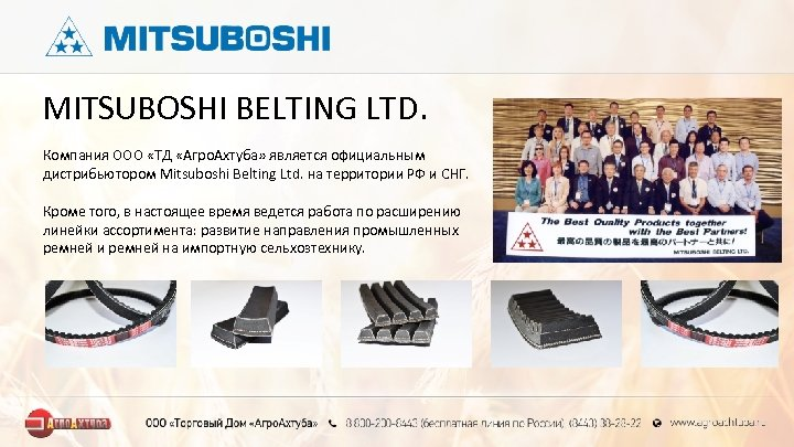 MITSUBOSHI BELTING LTD. Компания ООО «ТД «Агро. Ахтуба» является официальным дистрибьютором Mitsuboshi Belting Ltd.