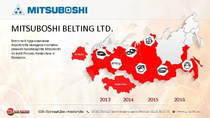 MITSUBOSHI BELTING LTD. Всего за 4 года компания Агро. Ахтуба наладила поставки ремней производства