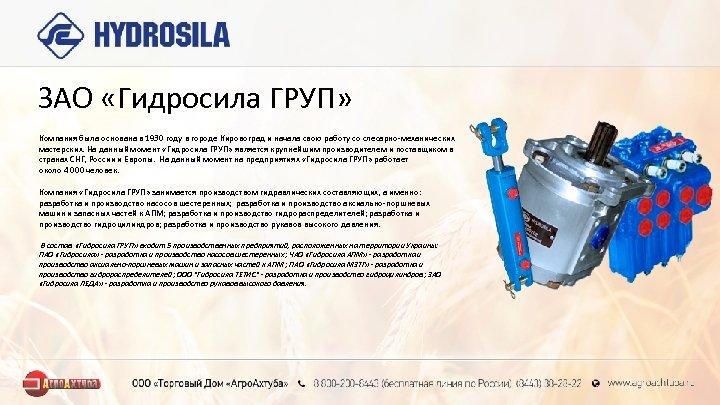 ЗАО «Гидросила ГРУП» Компания была основана в 1930 году в городе Кировоград и начала
