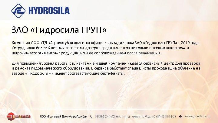ЗАО «Гидросила ГРУП» Компания ООО «ТД «Агро. Ахтуба» является официальным дилером ЗАО «Гидросилы ГРУП»