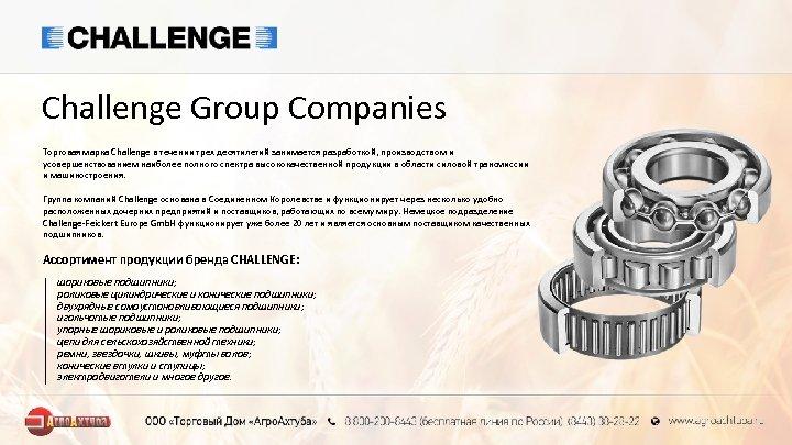 Challenge Group Companies Торговая марка Challenge в течении трех десятилетий занимается разработкой, производством и