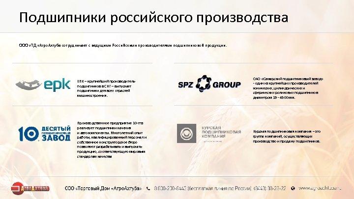 Подшипники российского производства ООО «ТД «Агро. Ахтуба сотрудничает с ведущими Российскими производителями подшипниковой продукции.