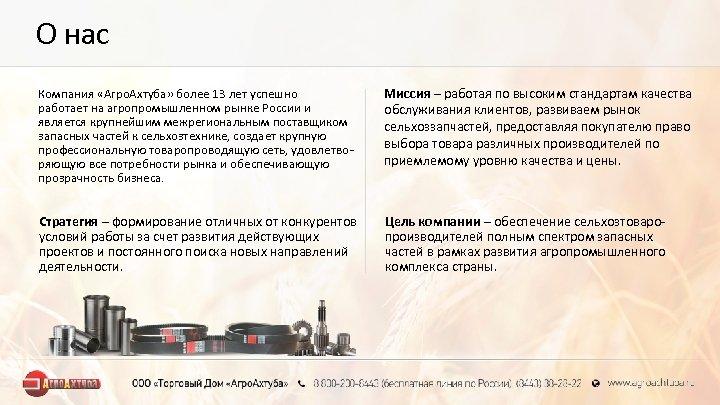 О нас Компания «Агро. Ахтуба» более 13 лет успешно работает на агропромышленном рынке России