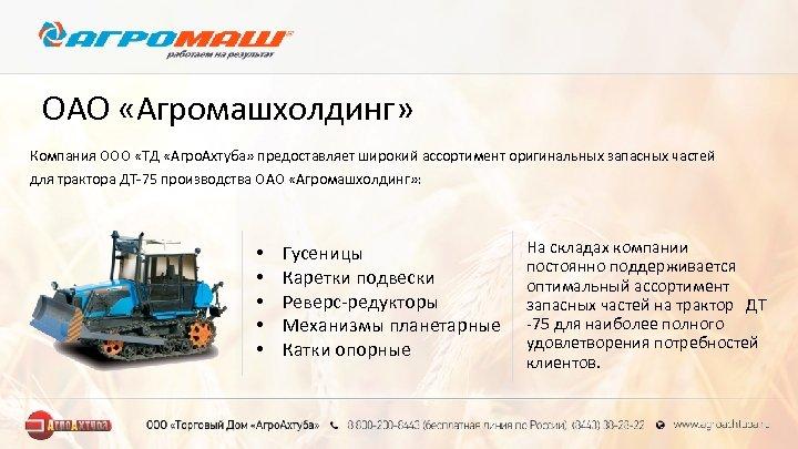 ОАО «Агромашхолдинг» Компания ООО «ТД «Агро. Ахтуба» предоставляет широкий ассортимент оригинальных запасных частей для