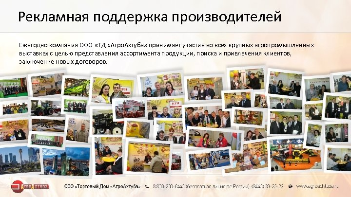 Рекламная поддержка производителей Ежегодно компания ООО «ТД «Агро. Ахтуба» принимает участие во всех крупных