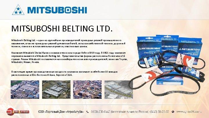MITSUBOSHI BELTING LTD. Mitsuboshi Belting Ltd. – один из крупнейших производителей приводных ремней промышленного