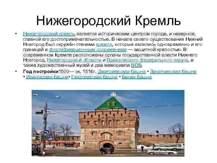 Нижний новгород описание с картинками