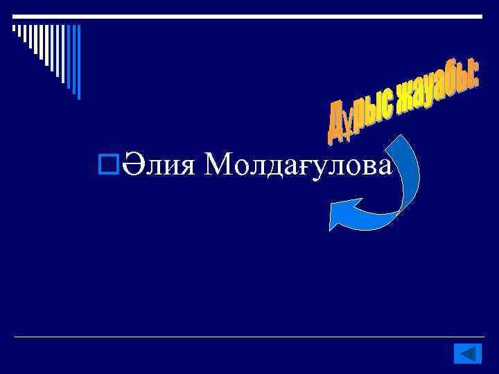 oӘлия Молдағулова