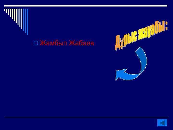 o Жамбыл Жабаев