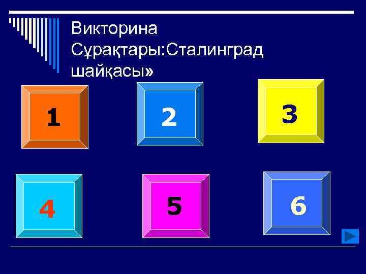 Викторина Сұрақтары: Сталинград шайқасы» 1 2 4 5 3 6