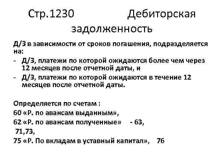 Стр. 1230 Дебиторская задолженность Д/З в зависимости от сроков погашения, подразделяется на: - Д/З,