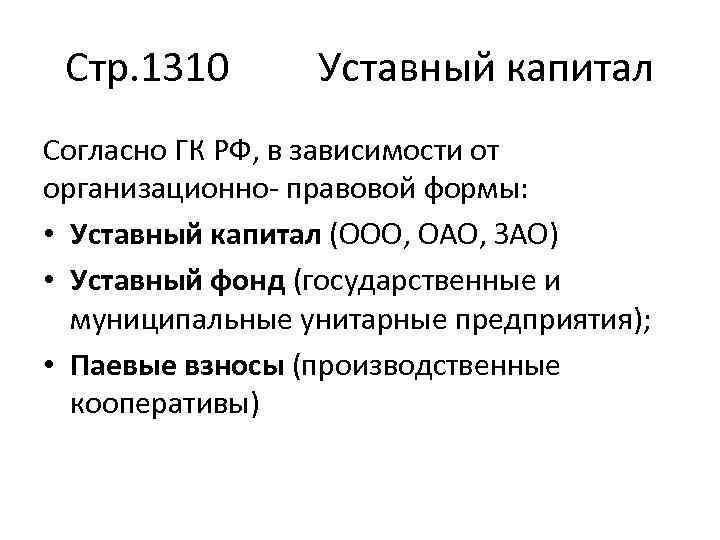 Стр. 1310 Уставный капитал Согласно ГК РФ, в зависимости от организационно- правовой формы: •