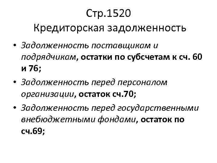 Стр. 1520 Кредиторская задолженность • Задолженность поставщикам и подрядчикам, остатки по субсчетам к сч.