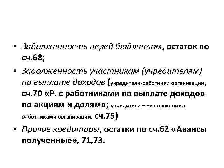 • Задолженность перед бюджетом, остаток по сч. 68; • Задолженность участникам (учредителям) по