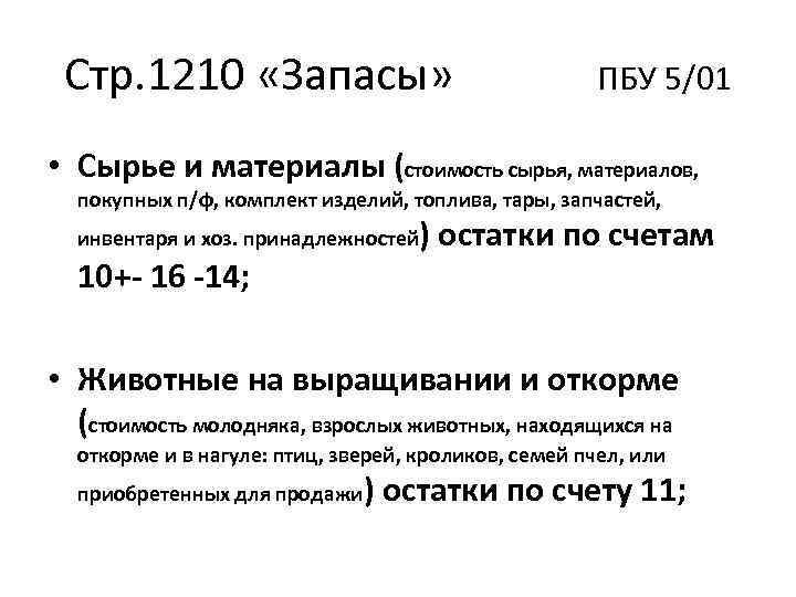 Стр. 1210 «Запасы» ПБУ 5/01 • Сырье и материалы (стоимость сырья, материалов, покупных п/ф,