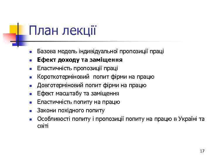 План лекції n n n n n Базова модель індивідуальної пропозиції праці Ефект доходу