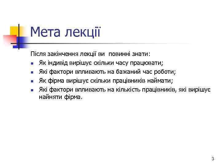 Мета лекції Після закінчення лекції ви повинні знати: n Як індивід вирішує скільки часу