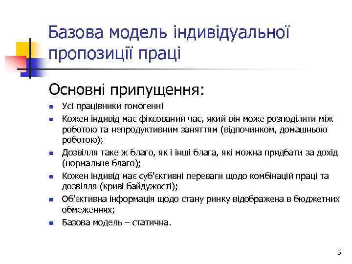 Базова модель індивідуальної пропозиції праці Основні припущення: n n n Усі працівники гомогенні Кожен