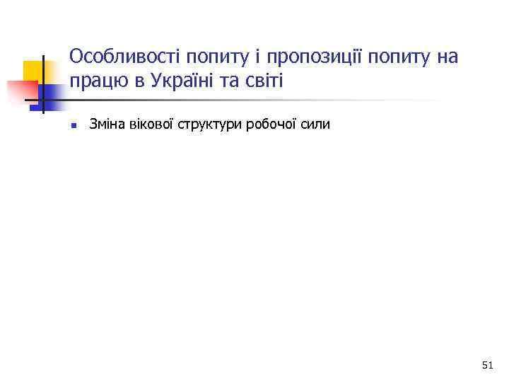 Особливості попиту і пропозиції попиту на працю в Україні та світі n Зміна вікової