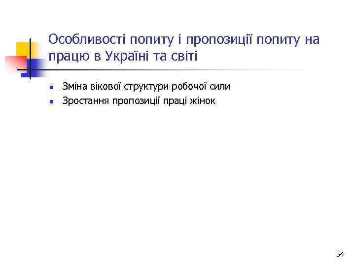 Особливості попиту і пропозиції попиту на працю в Україні та світі n n Зміна